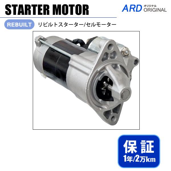 画像1: サイノス EL52 EL54 リビルト スターター セルモーター (1)
