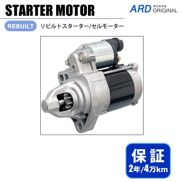 画像1: フィット GD1 GD2 リビルト スターター セルモーター [S-D044] (1)