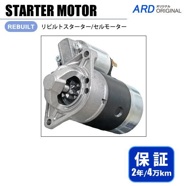 画像1: AZ-オフロード JM23W リビルト スターター セルモーター (1)
