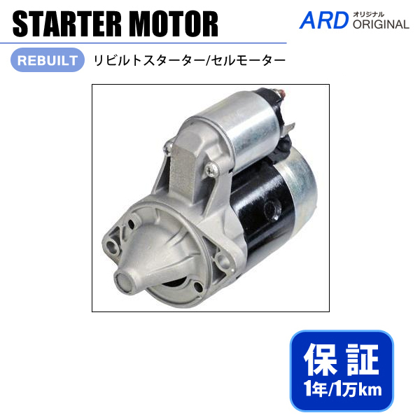 画像1: フォークリフト PH02 FG20 FG23 J01 J02 リビルト スターター セルモーター [S-M014] (1)