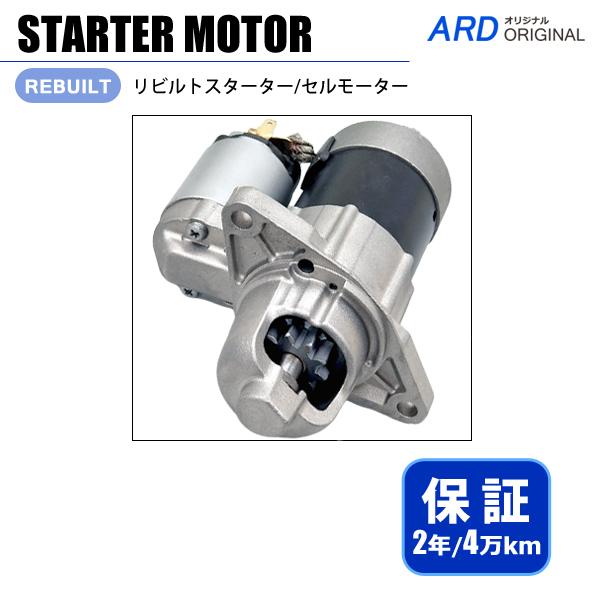 画像1: スクラム DG16T DG17V リビルト スターター セルモーター (1)