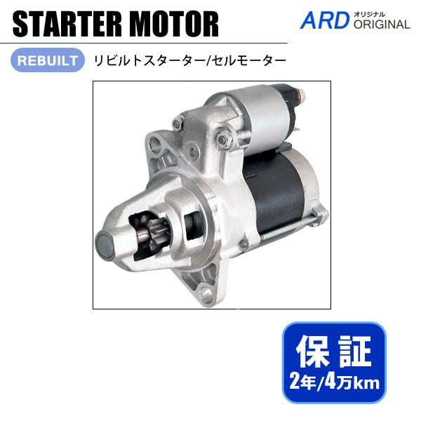 画像1: ライトエース S402M S402U リビルト スターター セルモーター [S-D042] (1)