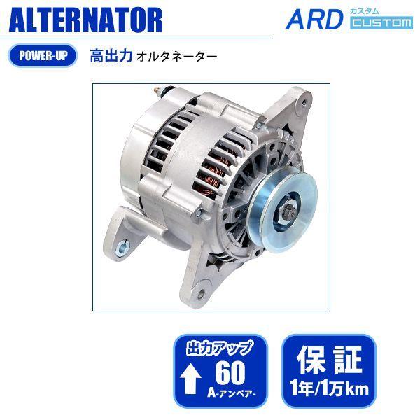画像1: 日産 A型エンジン サニー サニトラ 他 高出力 オルタネーター 60A (1)