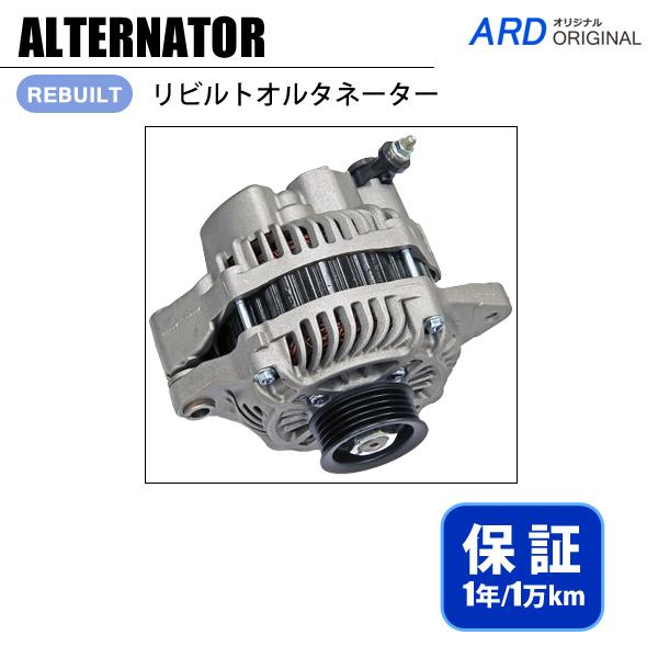 画像1: デリカD:2 MB15S リビルト オルタネーター [A-M029] (1)