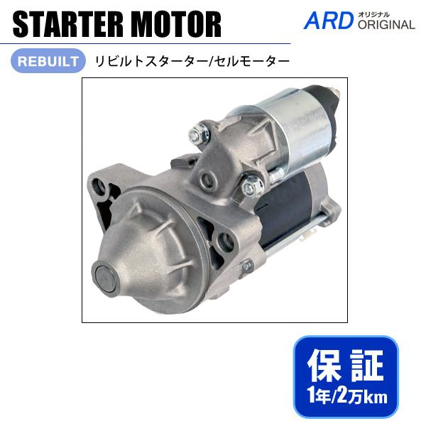 画像1: アルト HA25S リビルト スターター セルモーター [S-D030] (1)