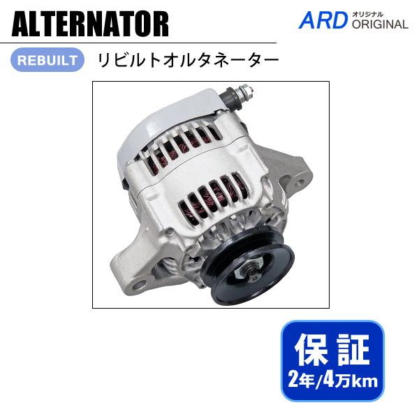 画像1: ミラ L200S L200V L210S L210V L220S L500S L500V L510V リビルト オルタネーター (1)