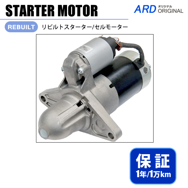 画像1: RX-8 SE3P(MT車) リビルト スターター セルモーター *互換品番[M1T30471]にて出荷 (1)