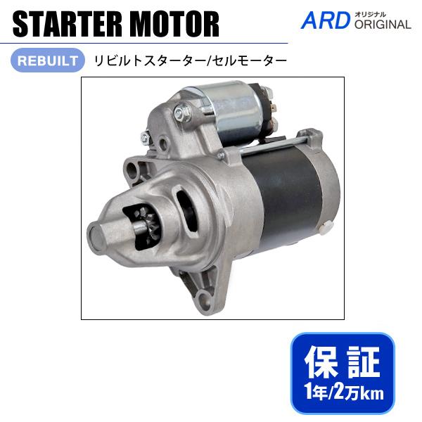 画像1: サンバー S500J S510J リビルト スターター セルモーター (1)