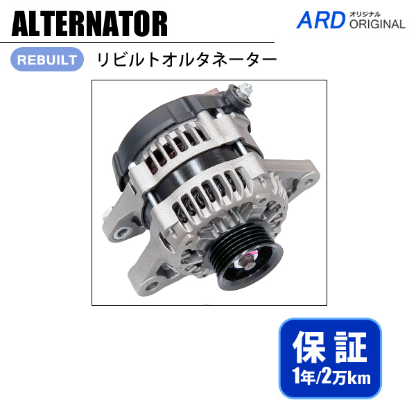 画像1: アルト HA36S HA36V リビルト オルタネーター (1)