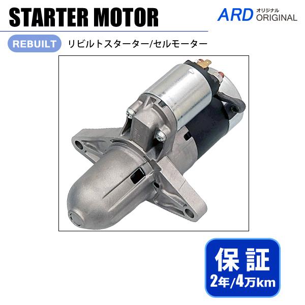 画像1: RX-7 FD3S リビルト スターター セルモーター (1)