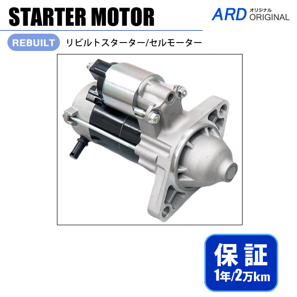 画像1: カローラフィールダー ZRE142G ZRE144G ZRE162G リビルト スターター セルモーター (1)