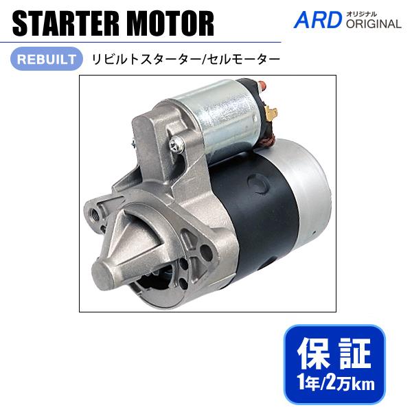 画像1: プレオ RA1 RA2 RV1 RV2 リビルト スターター セルモーター [S-M028] (1)