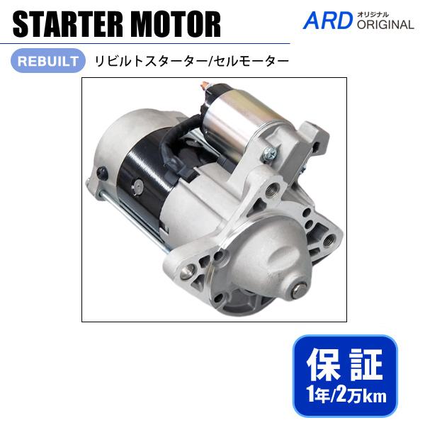 画像1: J100 SD29MF SD2ATF SR2AMF SR2AVF リビルト スターター セルモーター [S-M029] (1)