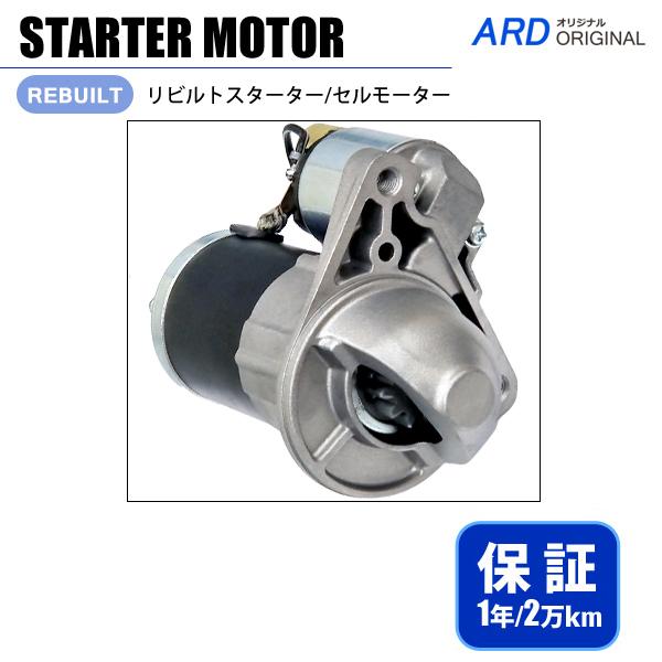 画像1: NV350キャラバン CS4E26 DS4E26 KS4E26 KS2E26 VR2E26 リビルト スターター セルモーター [S-M026] (1)