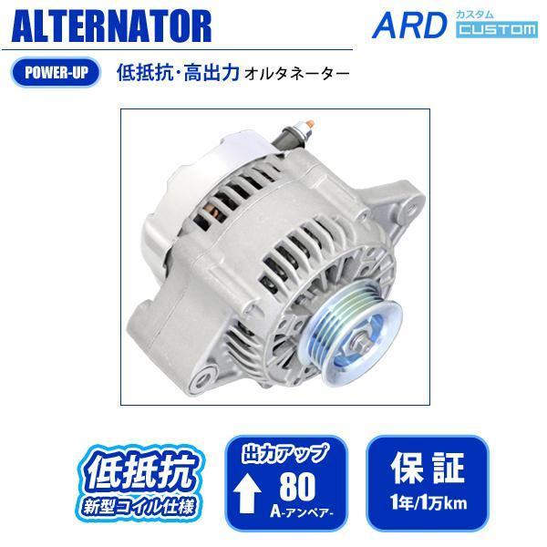 画像1: AZワゴン MD22S 低抵抗・高出力 オルタネーター 80A (1)