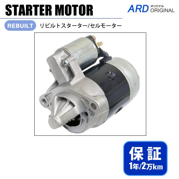 画像1: プレオ RA1 RA2 RV1 RV2 リビルト スターター セルモーター (1)