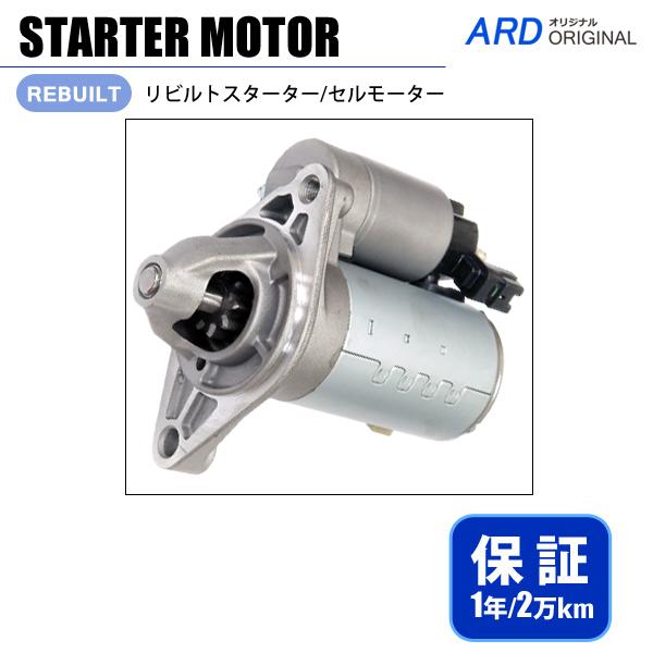 画像1: ラクティス NCP120 NCP122 NCP125 リビルト スターター セルモーター [S-D046] (1)