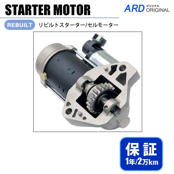 画像1: インスパイア CP3 リビルト  スターター セルモーター (1)