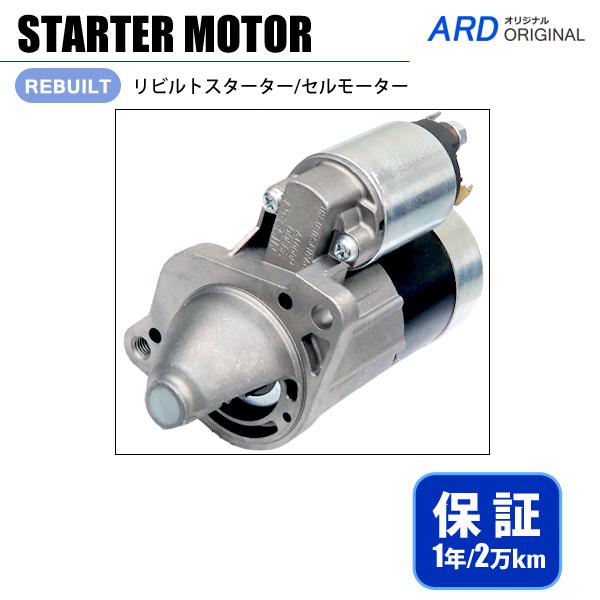 画像1: マーチ AK12 BNK12 HK11 K11 WK11 リビルト スターター セルモーター (1)