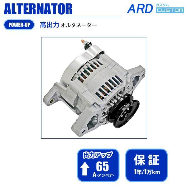 画像1: ジムニー SJ10 高出力 ICオルタネーター 65A 鉄プーリー(ブラック) IC変換ハーネスキット付属(CK-01) [A-AC014] (1)