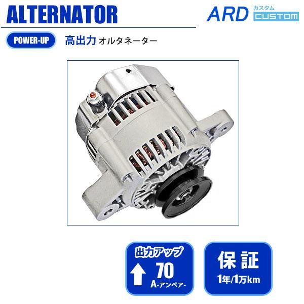 画像1: AZ-1 PG6SA 高出力 オルタネーター 70A 鉄プーリー(ブラック) [A-AC013] (1)