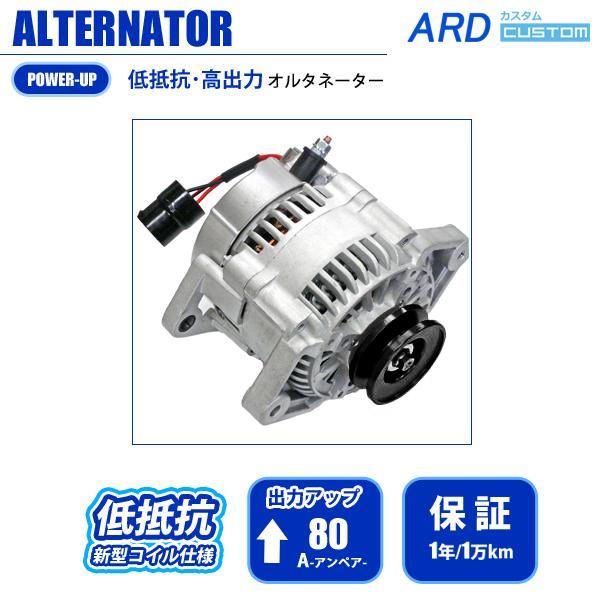 画像1: ジムニー JA11 JA11C JA11V (1型) 低抵抗・高出力 オルタネーター 80A 鉄プーリー仕様(ブラック) [A-AC016] (1)