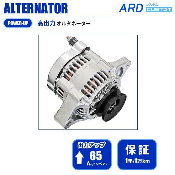 画像1: アルトワークス HA11S / HB11S 高出力 オルタネーター 65A 鉄プーリー(ブラック) *変換コネクタ付 [A-AC012] (1)