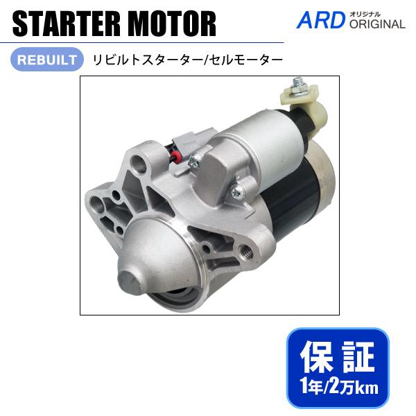 画像1: アテンザ GJ2FP GJ2FW リビルト スターター セルモーター (1)