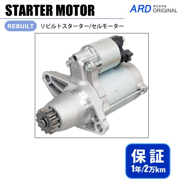 画像1: カムリ ACV40 ACV45 リビルト スターター セルモーター (1)