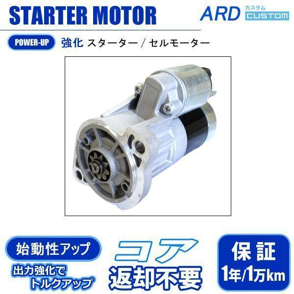 画像1: NA型エンジン ハイトルク スターター セルモーター 1.2kW  (1)
