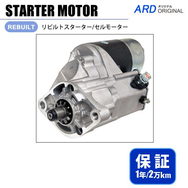 画像1: ハイエース LH162V LH168V LH172K LH172V LH178V リビルト スターター セルモーター (1)