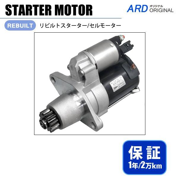 画像1: アルファード AGH30W スターター セルモーター [S-V011] (1)