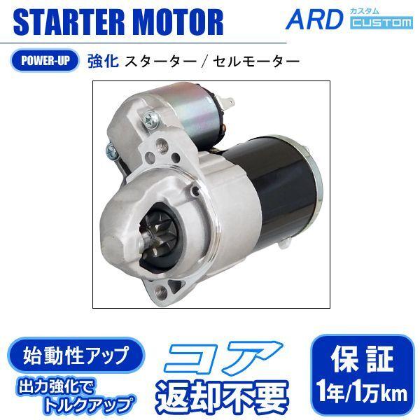 画像1: デリカ P07V P25W P23V P24W 強化 スターター セルモーター [S-M031] (1)