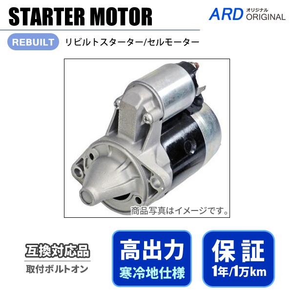 画像1: フォークリフト FG20 スターター セルモーター [S-M031] 互換品 高出力 *寒冷地仕様 (1)