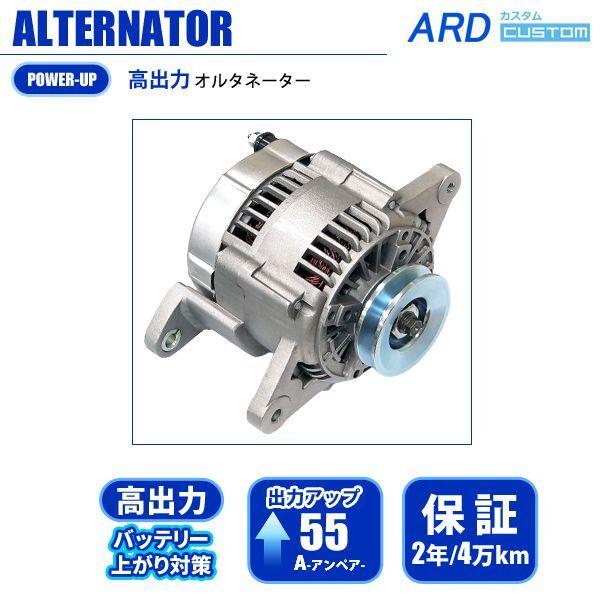 画像1: トラクター TE3210 TU1900 TU2100 高出力 オルタネーター 【互換対応品】バッテリー上がり対策にも [RR55-FK-02] (1)