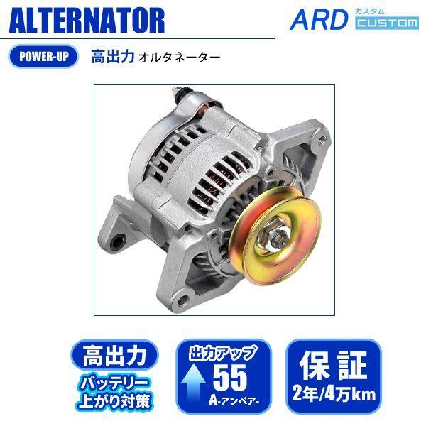 画像1: ヤンマー(建設機械 その他)4TNE.3T 3TN84T 4TNE 4TNE94 高出力 オルタネーター 【互換対応品】バッテリー上がり対策にも [RR55-FK-03] (1)