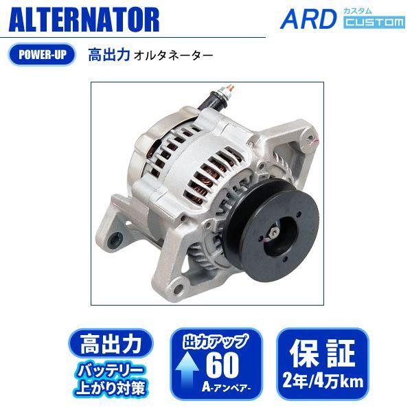画像1: フォークリフト 5FD10 5FDE35 5FG33 5FG35 高出力 オルタネーター 【互換対応品】バッテリー上がり対策にも 100211-4000 (1)