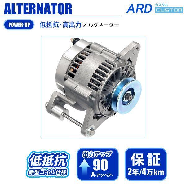 画像1: 三菱 ジープ J20型 J30型 J40系 J50系 低抵抗・高出力 オルタネーター 90A [WSF-013] (1)