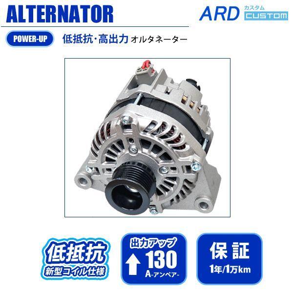 画像1: メルセデス・ベンツ W202 低抵抗・高出力 オルタネーター 130A (1)