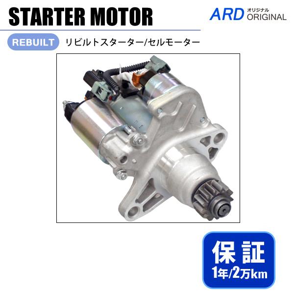 画像1: ヴェルファイア AGH30W AGH35W スターター セルモーター (1)