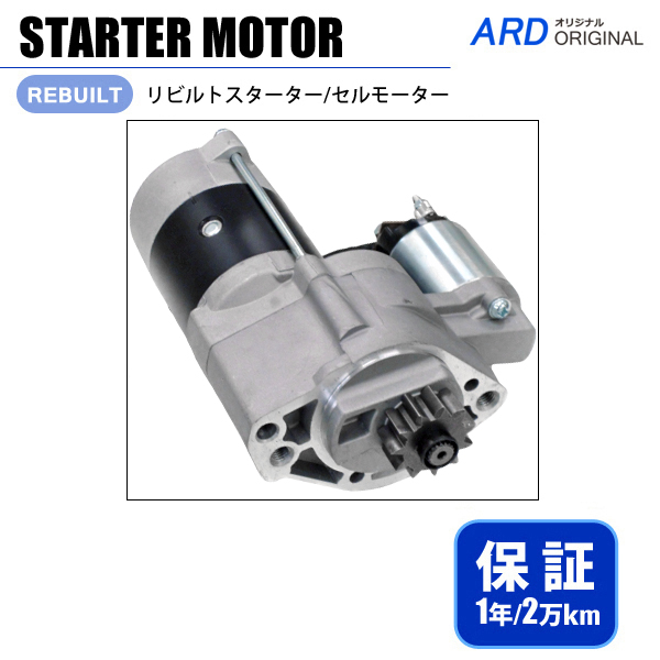 画像1: NV350キャラバン CW4E26 CW8E26 DW4E26 VW2E26 VW6E26 スターター セルモーター [S-M027] (1)