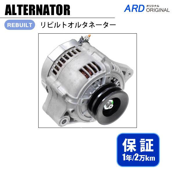 画像1: ランドクルーザー HDJ101K リビルトオルタネーター (1)