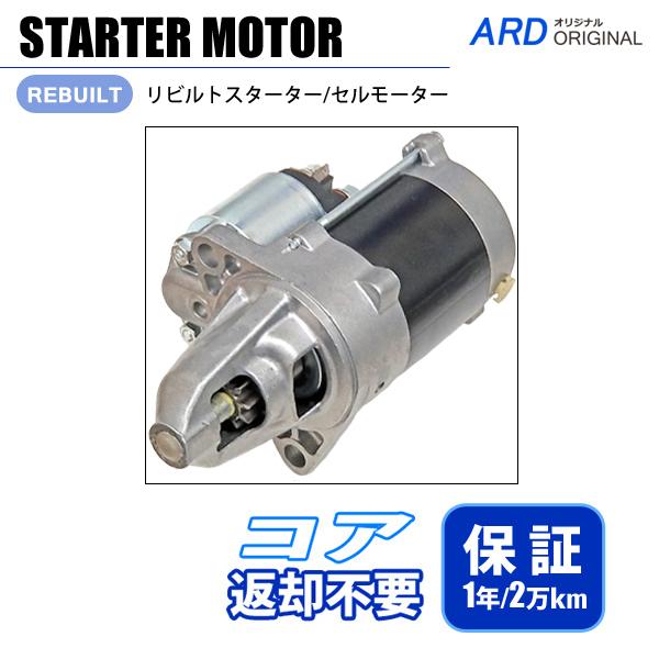 画像1: ネイキッド L750S L760S リビルト スターター セルモーター [S-D043] (1)