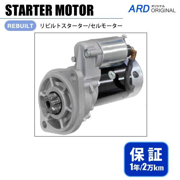 画像1: フォークリフト トラクター その他 産業機械 FD25 FHD15Z8 C240 スターター セルモーター (1)