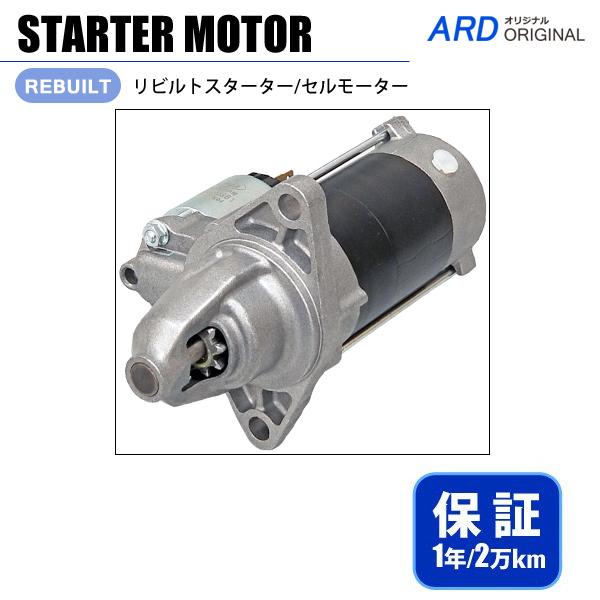 画像1: フリードスパイク GB3 GB4 リビルト スターター セルモーター [S-D032] (1)