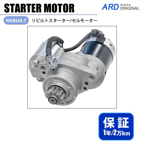 画像1: シーマ HF50 FHY33 リビルト スターター セルモーター (1)