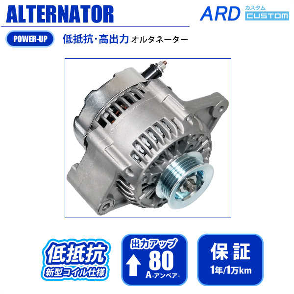 画像1: キャロル HB23S 低抵抗・高出力 オルタネーター 80A (1)