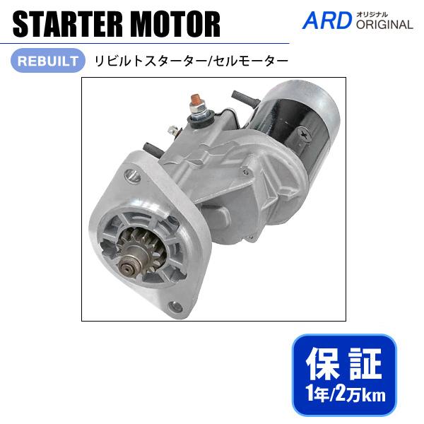 画像1: ランドクルーザー HZJ75 リビルト スターター セルモーター [S-D114] (1)